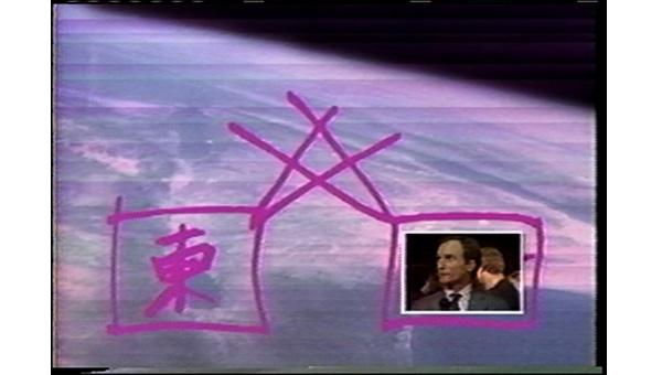 Nam June Paik, Bye Bye Kipling, 1986, Video Archives Still Cut, Nam June Paik Art Center Video Archives Collection.