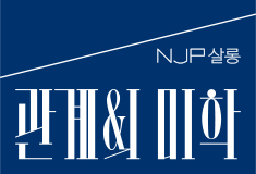 Culture and Art courses NJP salon in the first half of 2016 Contemporary Art: Relational Aesthetics