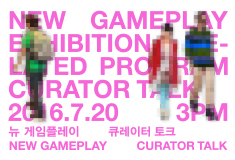 Curator Talk – exhibition related program – New Gameplay
