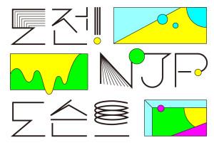 2016 NJP Kumdarak Saturday Cultural Schools LESSON 3. 《BE A TEEN DOCENT!》