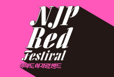 2016 NJP Red Festival  – Amado Leejaram Band