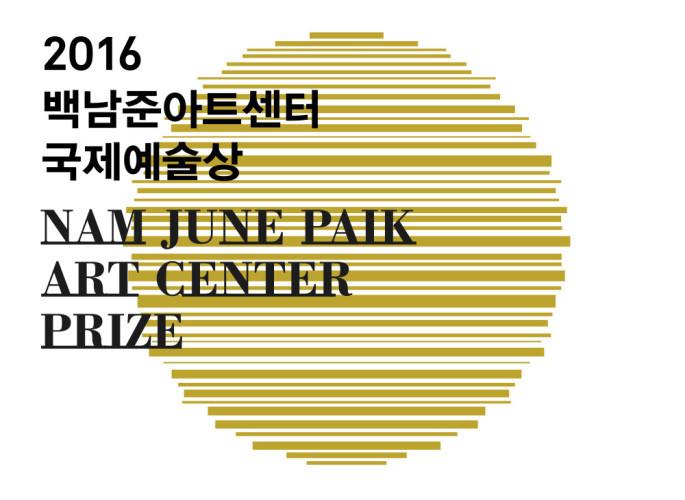 사본 -2016_국제예술상_e-flux