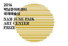 2016 Nam June Paik Art Center Prize Winner Announcement