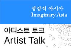 2017 Nam June Paik Art Center Special Exhibition <i>Imaginary Asia</i> Artist Talk I : Song Dong