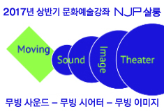 Culture and Art Courses NJP Salon in the first half of 2017 <Moving Sound – Moving Theater – Moving Image>