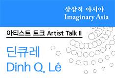 Special Exhibition Imaginary Asia Artist Talk II: Dinh Q. Lê