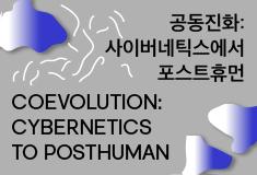 International Symposium 'Gift of Nam June Paik 9′ 《Coevolution: Cybernetics to Posthuman》
