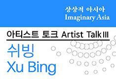 Special Exhibition Imaginary Asia Artist Talk III : Xu Bing