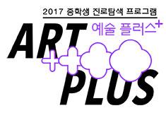 Career Exploration Program : Art+