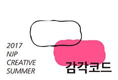 2017 NJP Creative Summer 《Sense-Code》