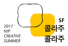 2017 NJP Creative Summer 《2017 Collage, Collage: SF》