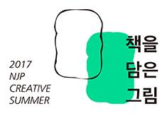 2017 NJP Creative Summer 《Book Painting》