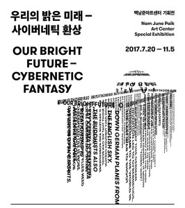[Nam June Paik Art Center] Special Exhibition 'Our Bright Future-Cybernetic Fantasy'_ Opening(7/20)