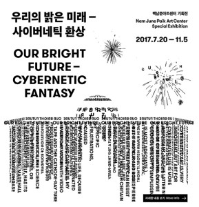 [Nam June Paik Art Center] Special Exhibition 'Out Bright Future-Cybernetic Fantasy'_Opening (July 20)