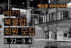 Nam June Paik Library Book club