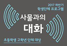 The Second Half of 2017: Education Program for Elementary School Student Group
