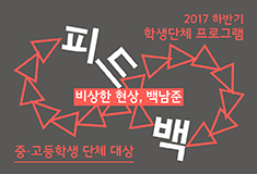 The Second Half of 2017: Education Program for Middle & High School Student Group