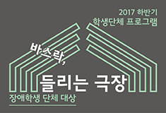 The Second Half of 2017: Education Program for Disabled Student Group