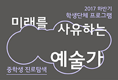 The Second Half of 2017: Education Program for Middle School Student Group