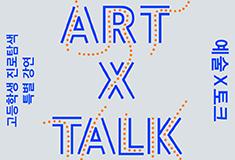 Art x Talk: Education Program for High School Student