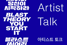 Special Exhibition 《You Start It》 Artist Talk: Blast Theory