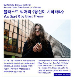 [Nam June Paik Art Center] Blast Theory 《You Start It》 Artist Talk & Opening (11.23)