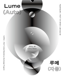 [Nam June Paik Art Center] 《Lume(Auto)》