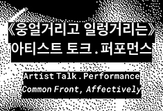 <i>Common Front, Affectively</i>  Artist Talk, Performance