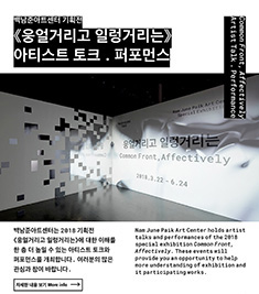Nam June Paik Art Center invites you to the Artist Talk III & Performance II of the Special Exhibition .