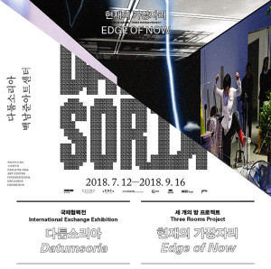 [Nam June Paik Art Center]Special Exhibition_'Datumsoria','Edge of Now' Opening & Artist TalkⅠ,Ⅱ (7.12 – 13)