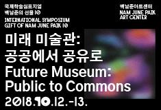 International Symposium 'Gift of Nam June Paik 10' <br/>《Future Museum: Public to Commons》