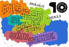 [Nam June Paik Art Center]10th Anniversary Commemorative Exhibition《#Art #Commons #NamJunePaik》