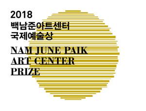 2018 Winner of the Nam June Paik Art Center Prize: Trevor Paglen