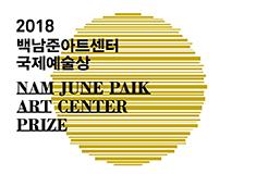 Winner of the Nam June Paik Art Center Prize 2018