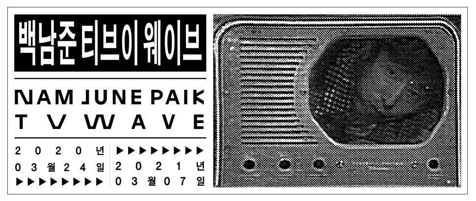 Nam June Paik Art Center Nam June Paik TV Wave